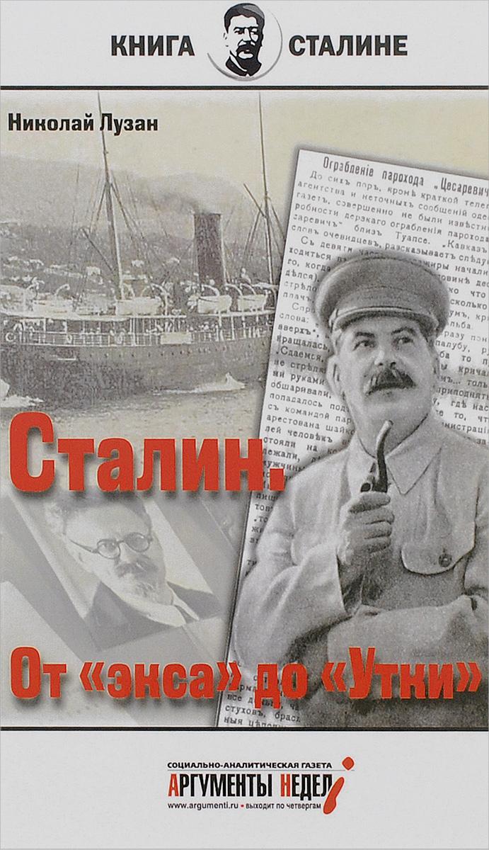 Сталин. От экса до Утки