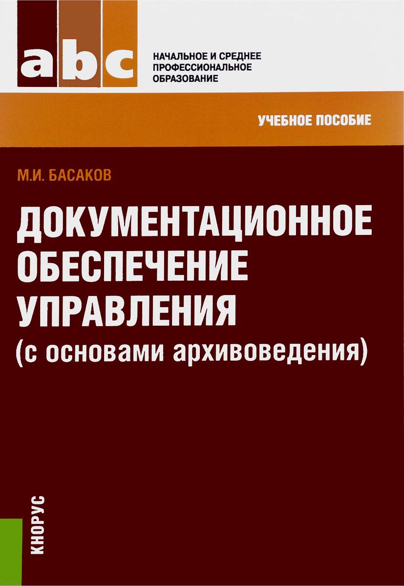 Документационное обеспечение управления (с основами архивоведения). Учебное пособие