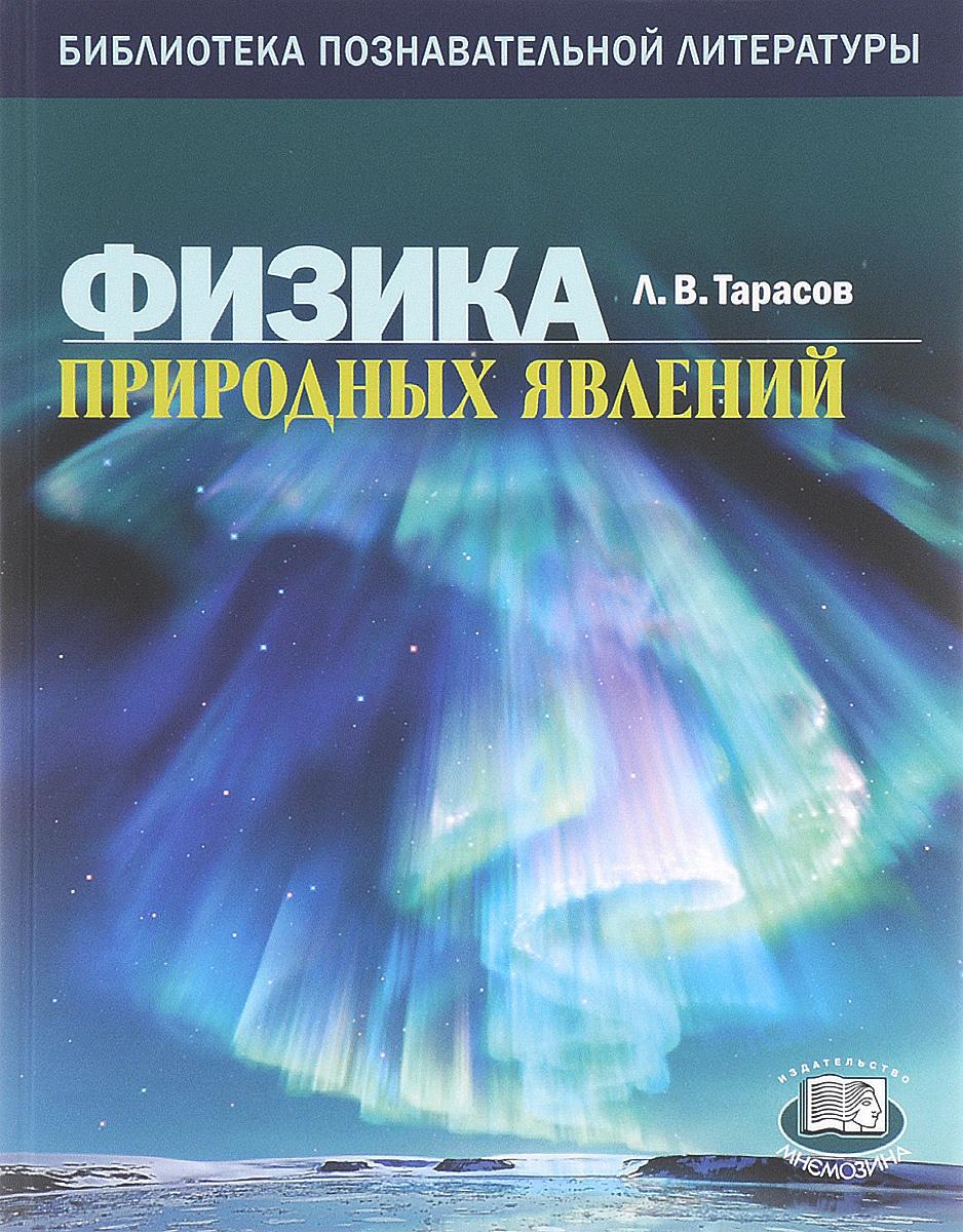 Л. В. Тарасов Физика природных явлений