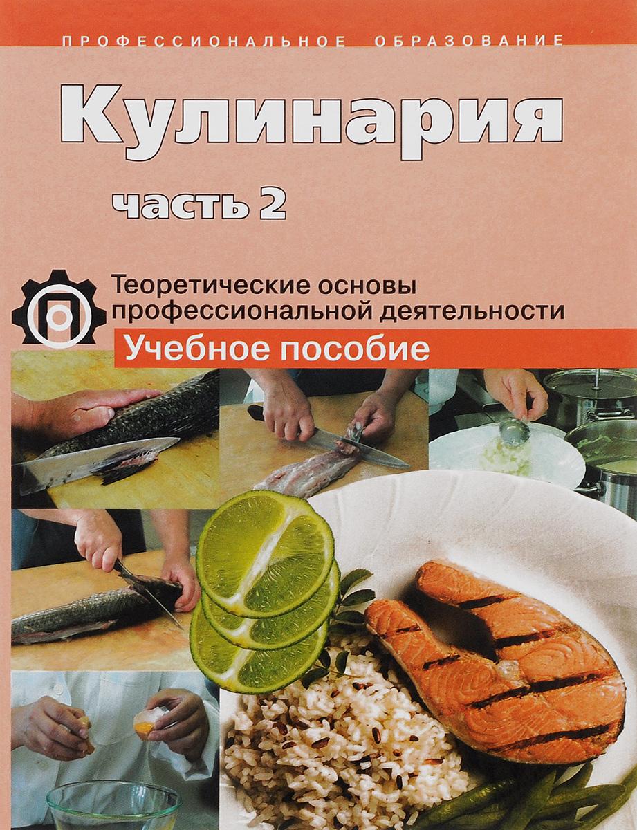 Кулинария. Теоретические основы профессиональной деятельности. Учебное пособие. В 2 частях. Часть 2