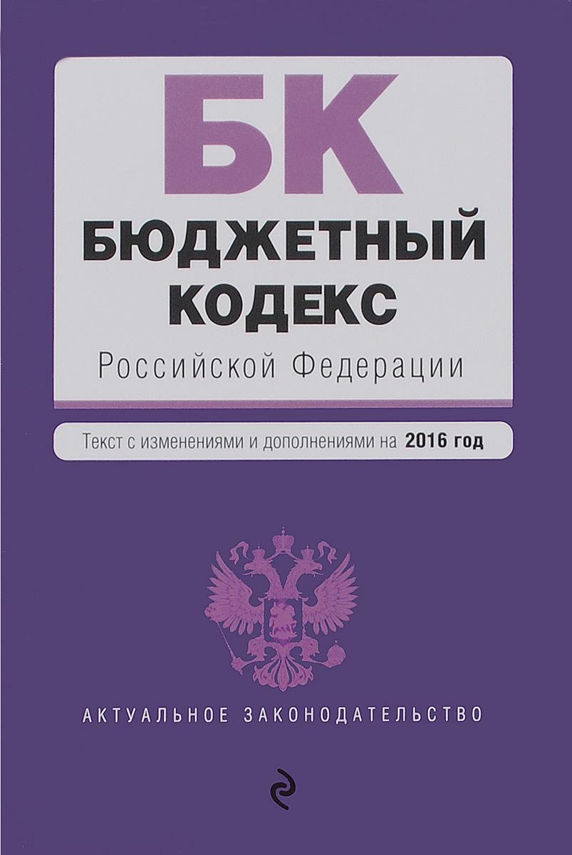 Бюджетный кодекс Российской Федерации. Текст с изменениями и дополнениями на 2016 год ( 978-5-699-86344-0 )
