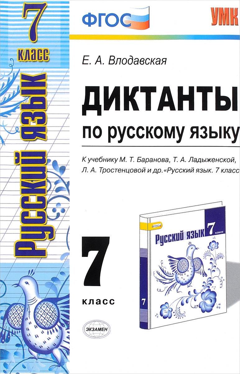 Диктанты По Русскому Языку 5 Класс Ладыженская