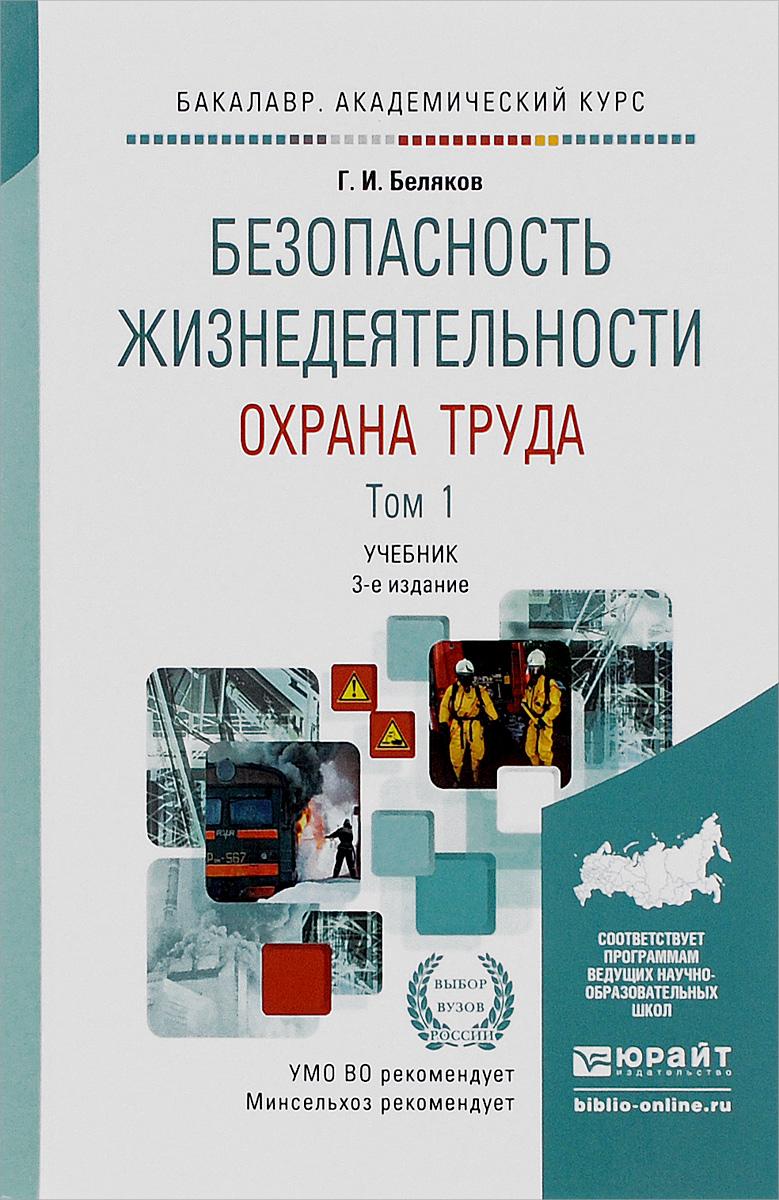 Безопасность жизнедеятельности. Охрана труда. В 2 томах. Том 1. Организация охраны труда. Производственная санитария. Техника безопасности. Учебник