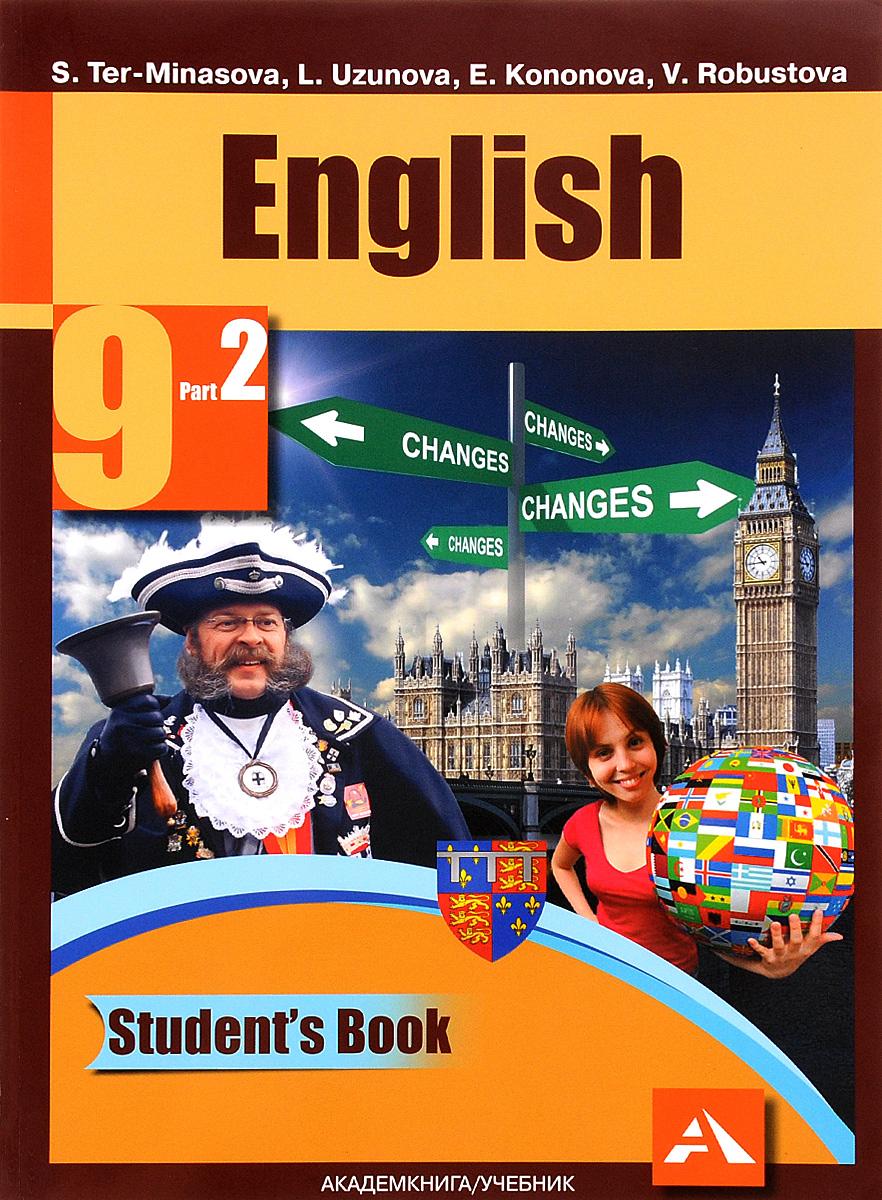 English 9: Student's Book: Part 2 / Английский язык. 9 класс. В 2 частях. Часть 2