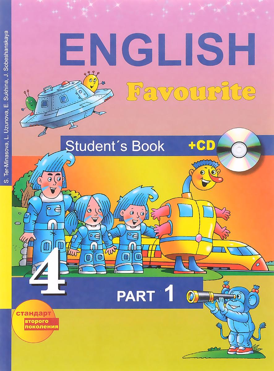 English Favourite 4: Student's Book: Part 1 / Английский язык. 4 класс. Учебник. В 2 частях. Часть 1 (+ CD)