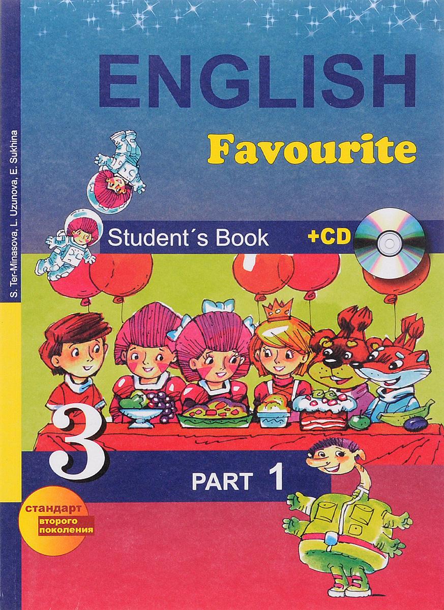 English Favourite 3: Student's Book: Part 1 / Английский язык. 3 класс. Учебник. В 2 частях. Часть 1 (+СD)