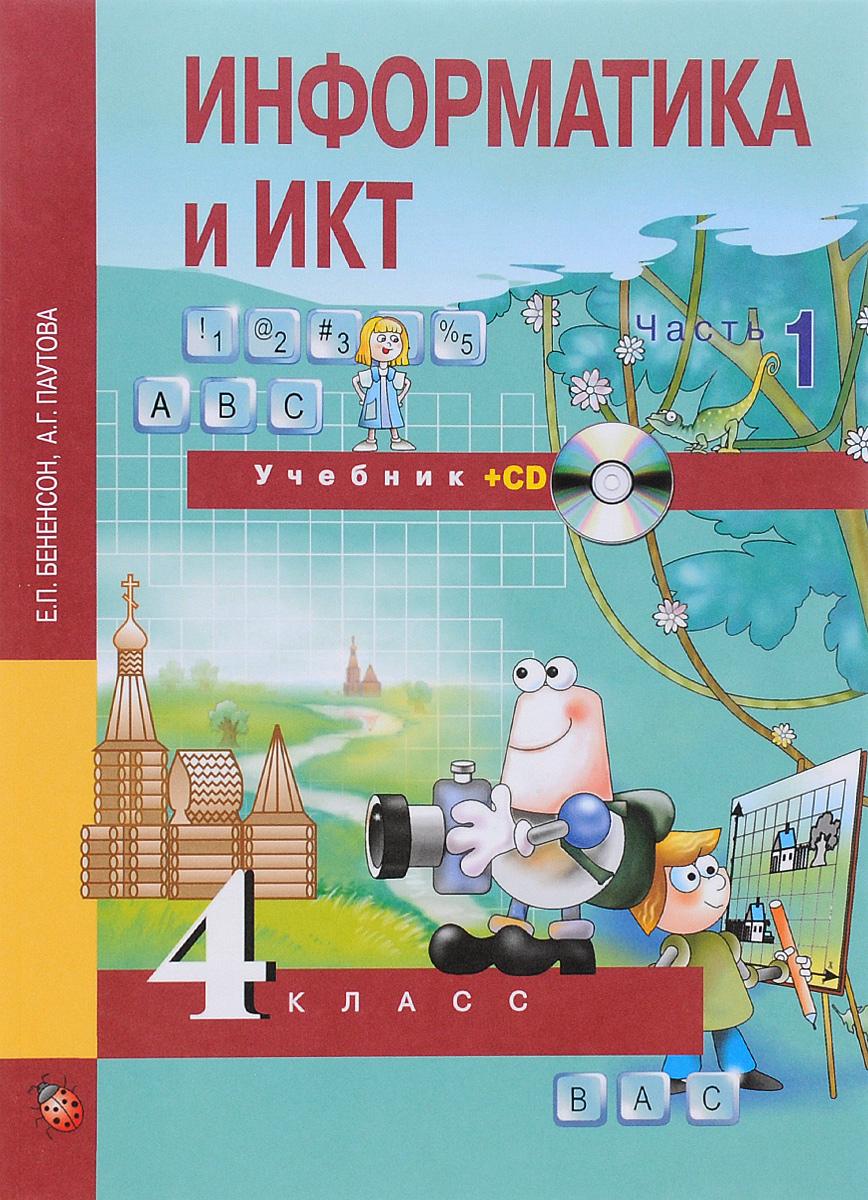 Информатика и ИКТ. 4 класс. Учебник. В 2 частях. Часть 1 (+ CD)