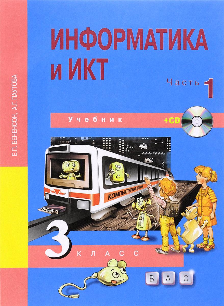Информатика и ИКТ. 3 класс. Учебник. В 2 частях. Часть 1 (+ CD)