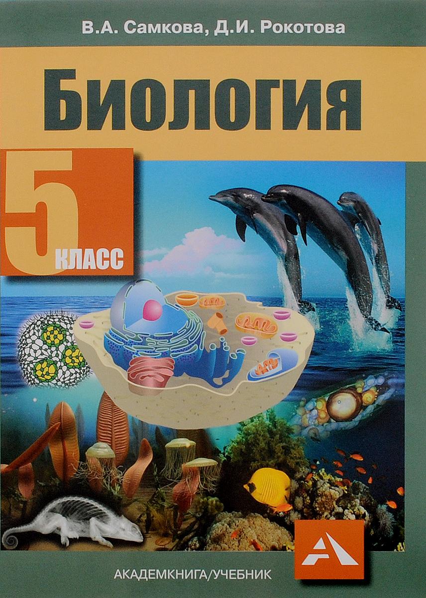 Биология. 5 класс. Учебник