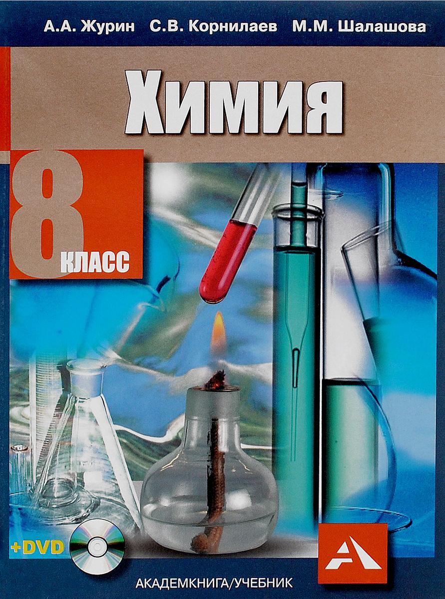 Химия. 8 класс. Учебник (+ CD)