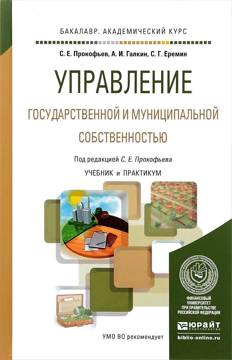 Управление государственной и муниципальной собственностью. Учебник и практикум