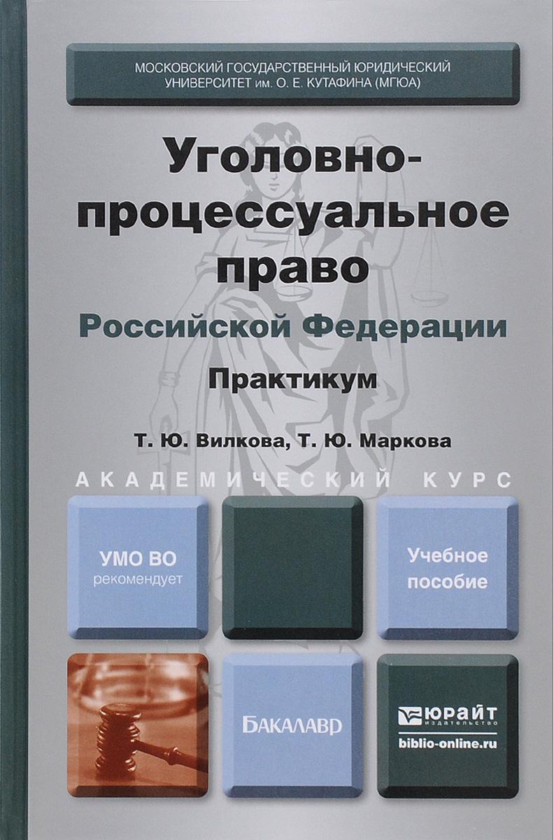 Уголовно-процессуальное право Российской Федерации. Практикум. Учебное пособие