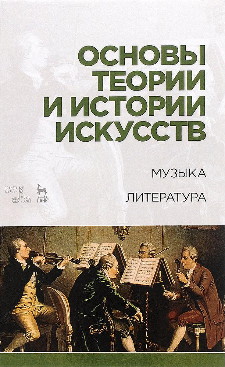 Основы теории и истории искусств. Музыка. Литература. Учебное пособие