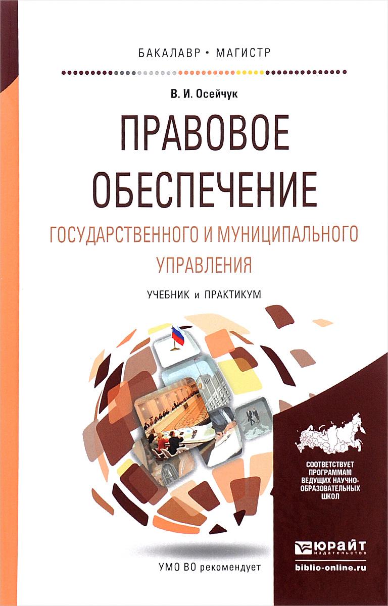 Правовое обеспечение государственного и муниципального управления. Учебник и практикум