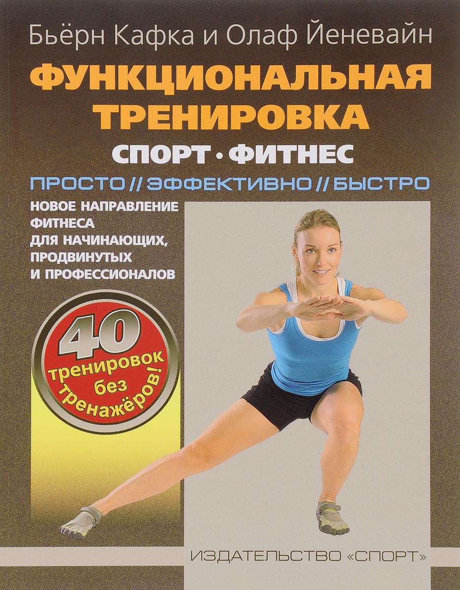 Функциональная тренировка. Спорт, фитнес. Новое направление фитнеса для начинающих, продвинутых и профессионалов. 40 тренировок без тренажеров