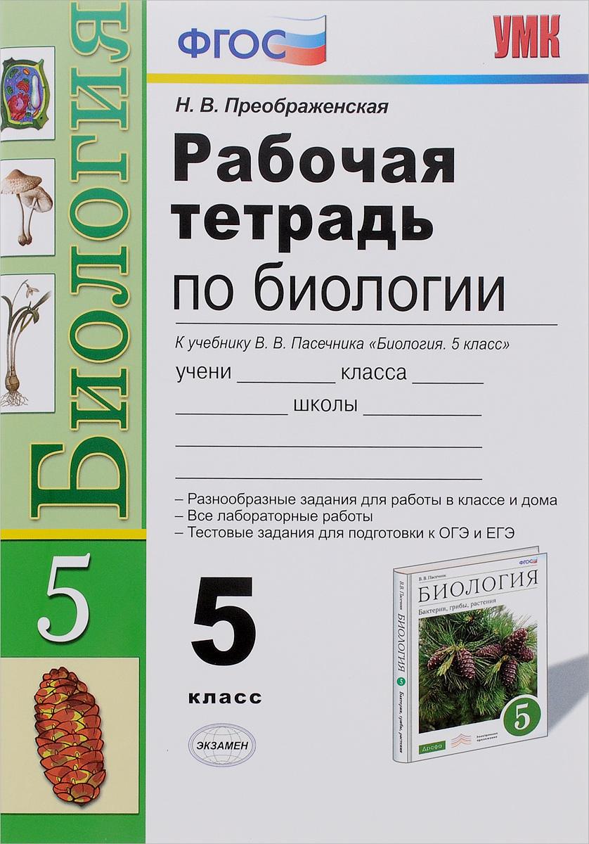 Биология. 5 класс. Рабочая тетрадь. К учебнику В. В. Пасечника