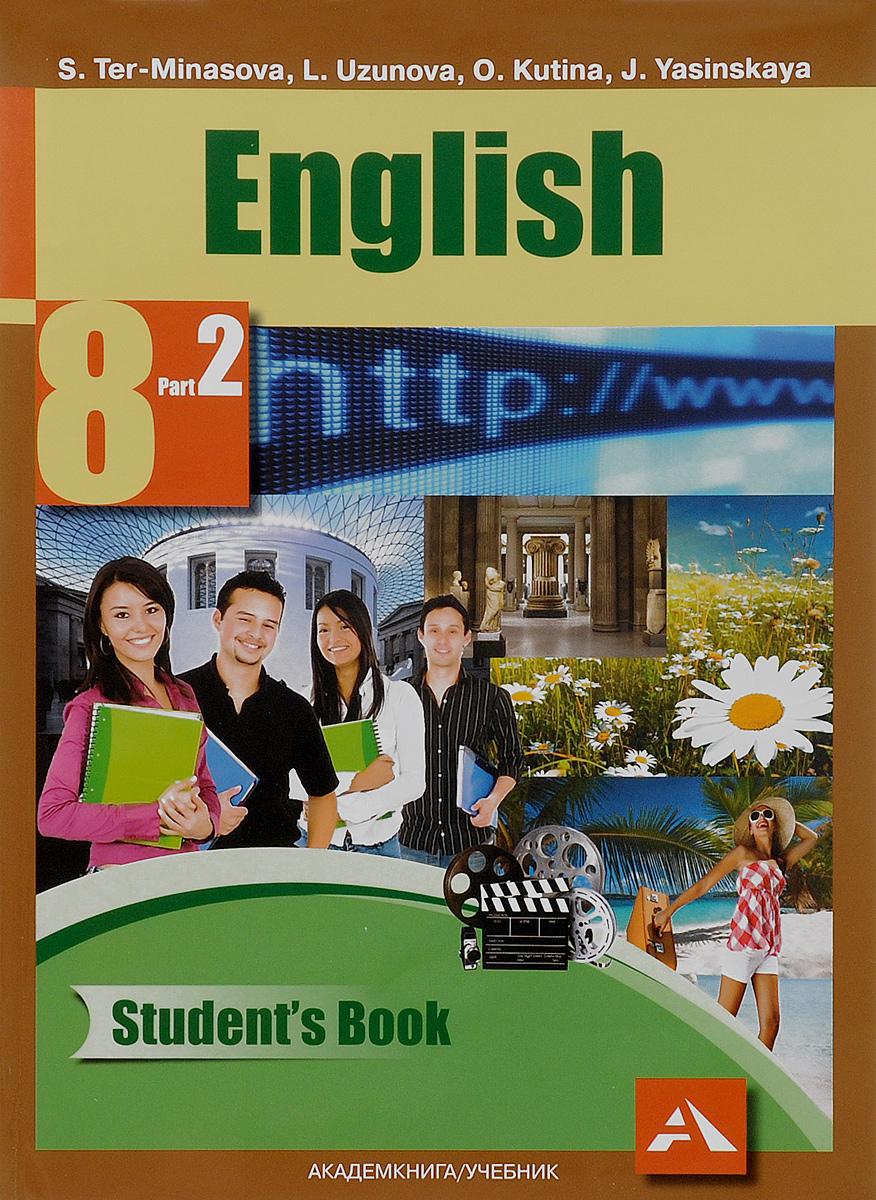 Английский язык. 8 класс. Учебник. В 2 частях. Часть 1 / English 8: Student's Book: Part 1