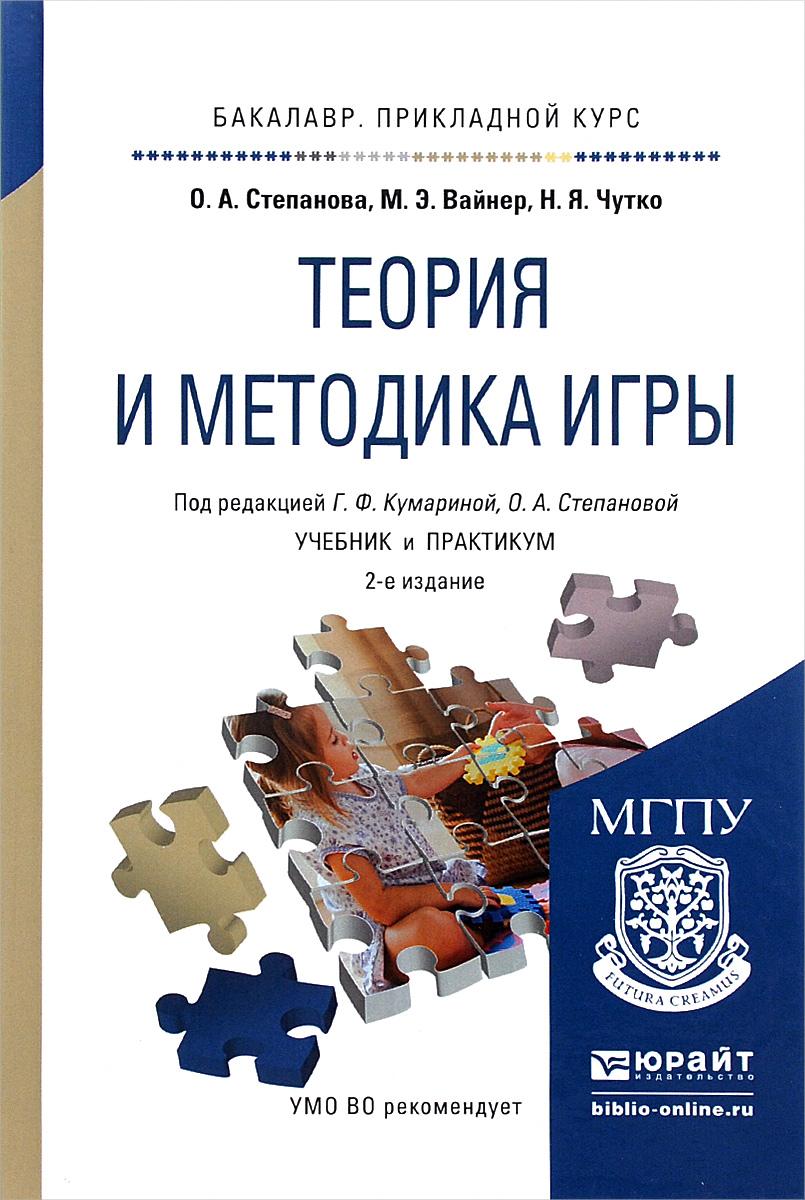 Теория и методика игры. Учебник и практикум