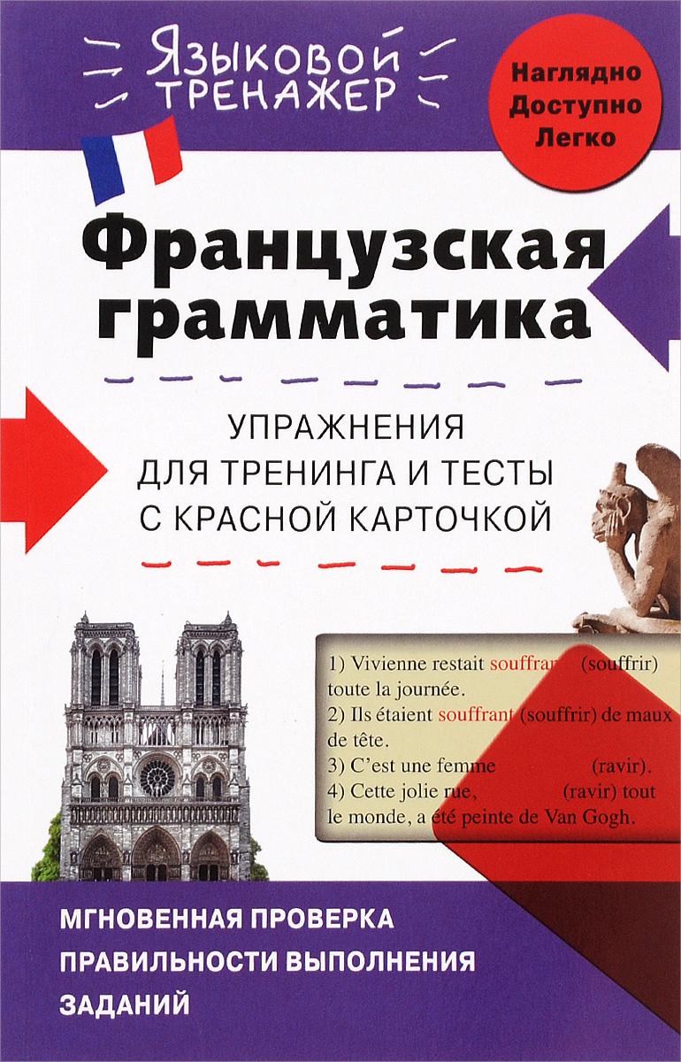Французская грамматика. Упражнения для тренинга и тесты с красной карточкой ( 978-5-699-78475-2 )