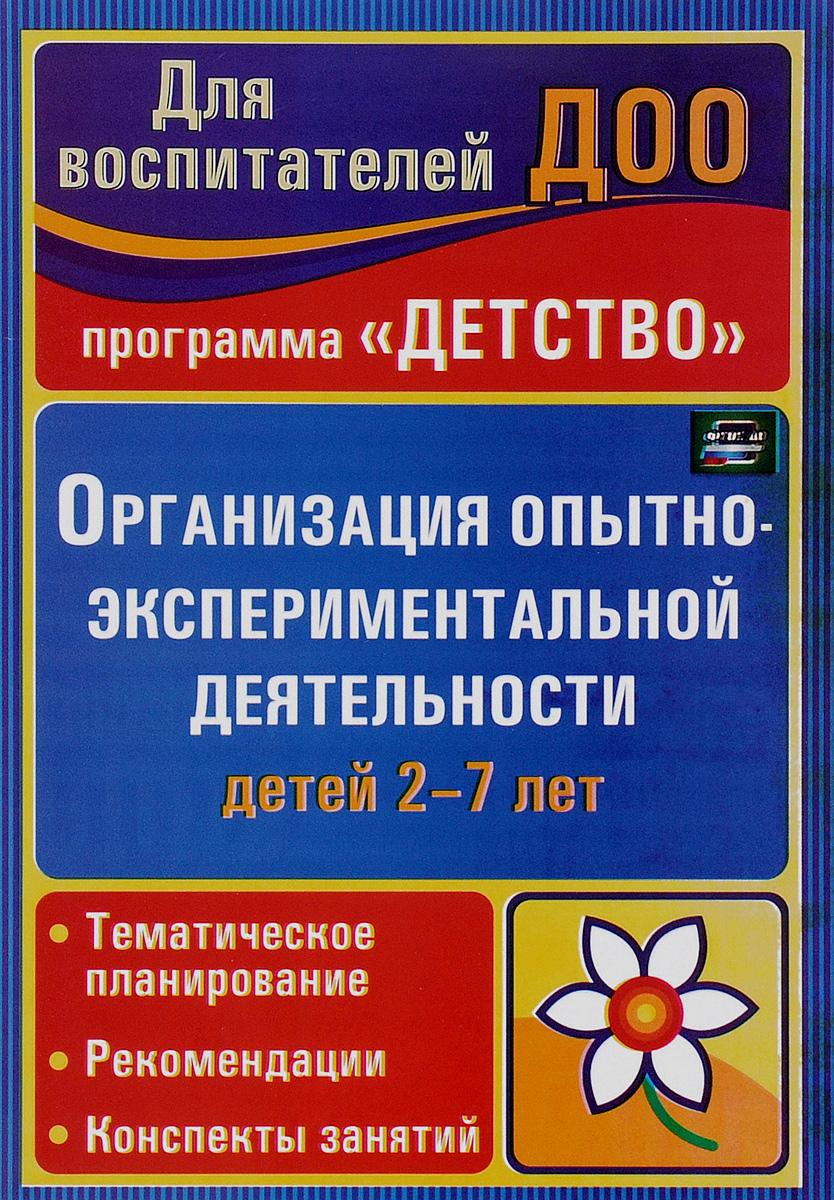 Организация опытно-экспериментальной деятельности детей 2-7 лет. Тематическое планирование, рекомендации, конспекты занятий