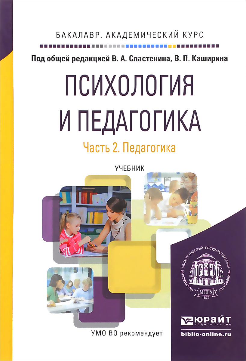 Психология и педагогика. В 2 частях. Часть 2. Педагогика. Учебник