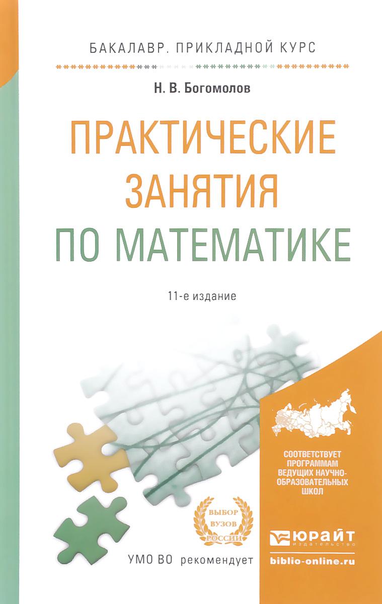 Практические занятия по математике. Учебное пособие