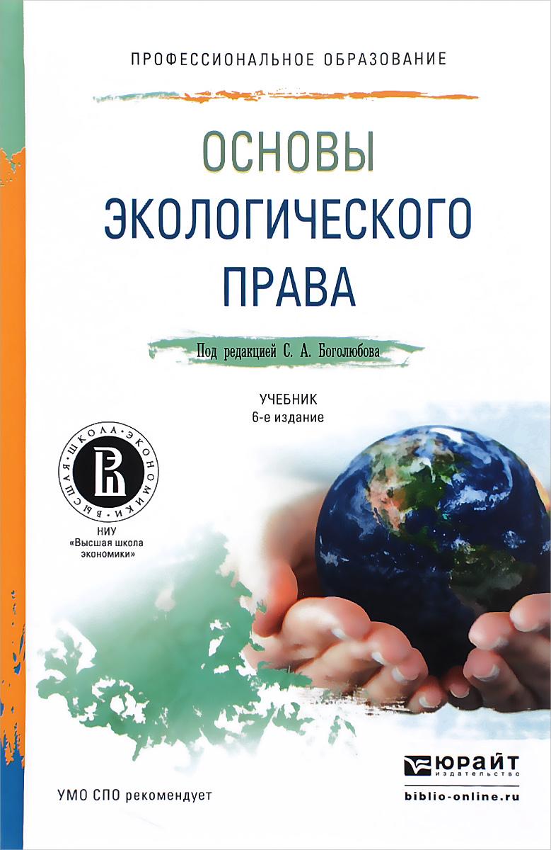 Основы экологического права. Учебник