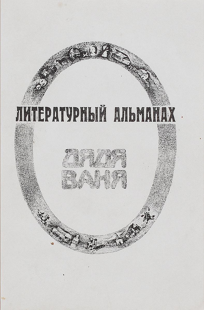 Zakazat.ru Дядя Ваня. Литературный альманах, №1(9), 1995.