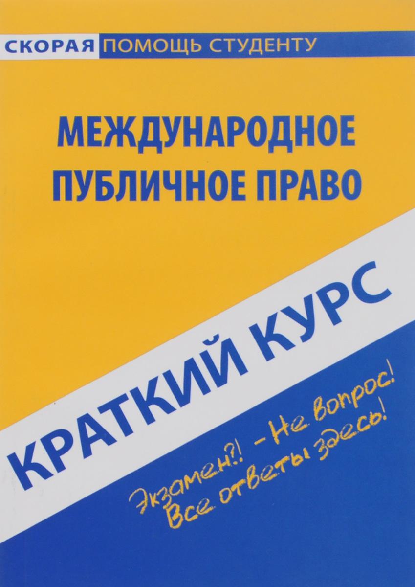 Международное публичное право. Краткий курс