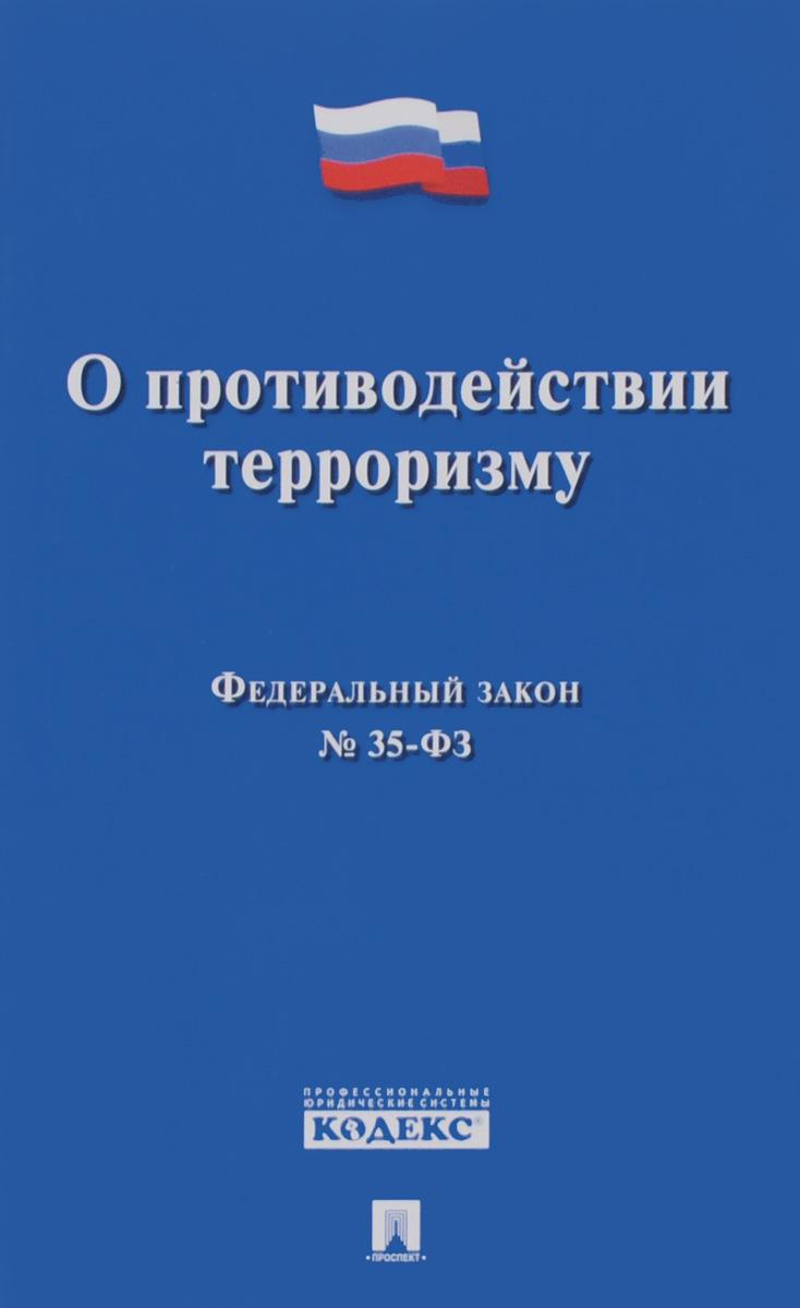 """Федеральный закон """"О противодействии терроризму"""""""