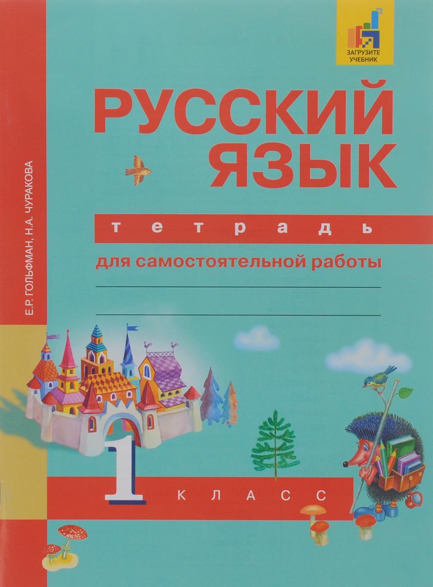 Русский язык. 1 класс. Тетрадь для самостоятельной работы