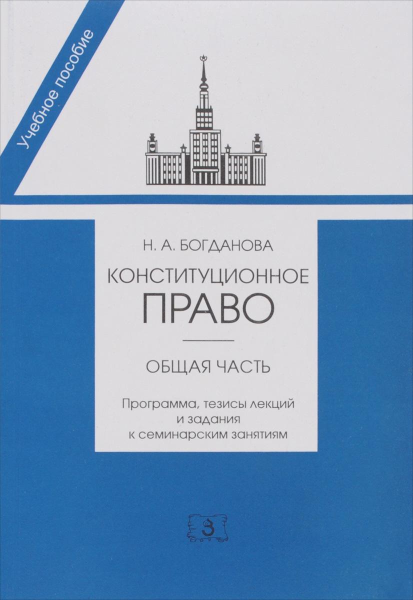 Конституционное право. Общая часть. Программа, тезисы лекций и задания к семинарским занятиям