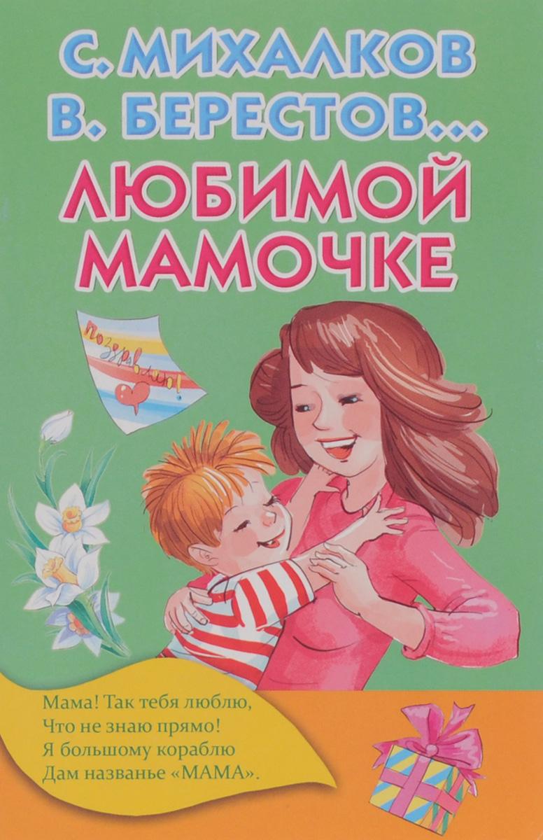 Любимой мамочке