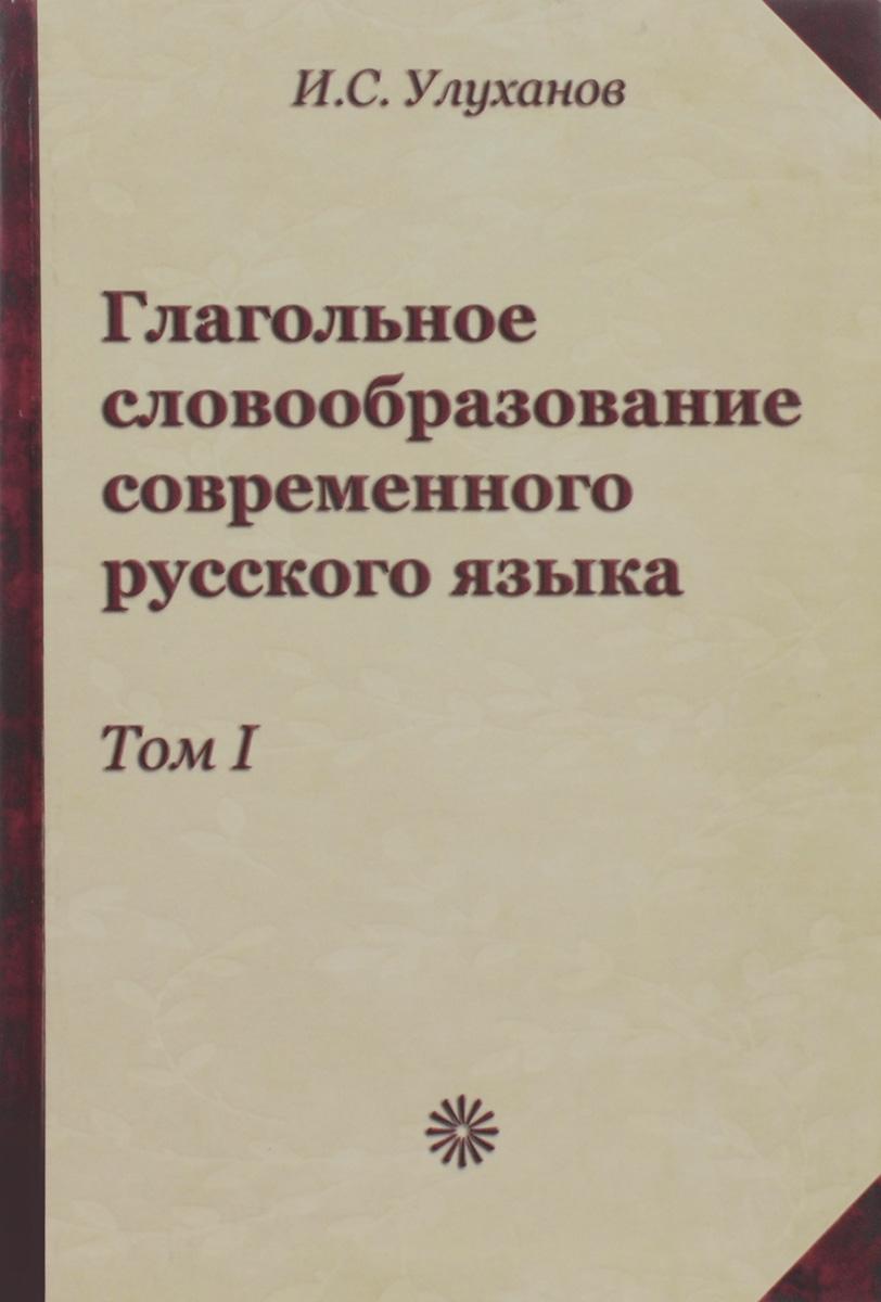 Глагольное словообразование современного русского языка. Том 1. Глаголы, мотивированные именами и междометиями