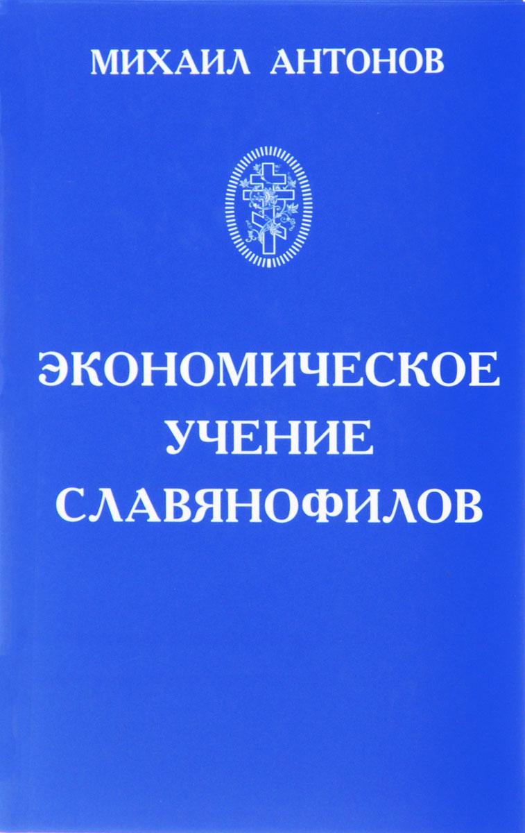 Экономическое учение славянофилов