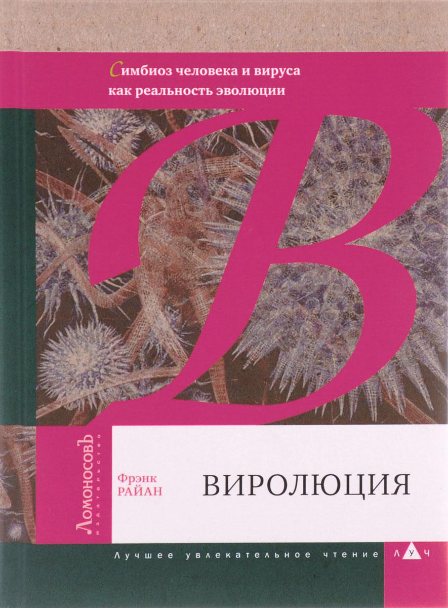 Виролюция. Важнейшая книга об эволюции после Эгоистичного гена Ричарда Докинза