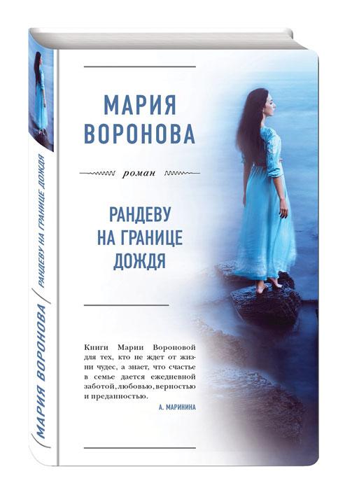Мария Воронова Рандеву на границе дождя