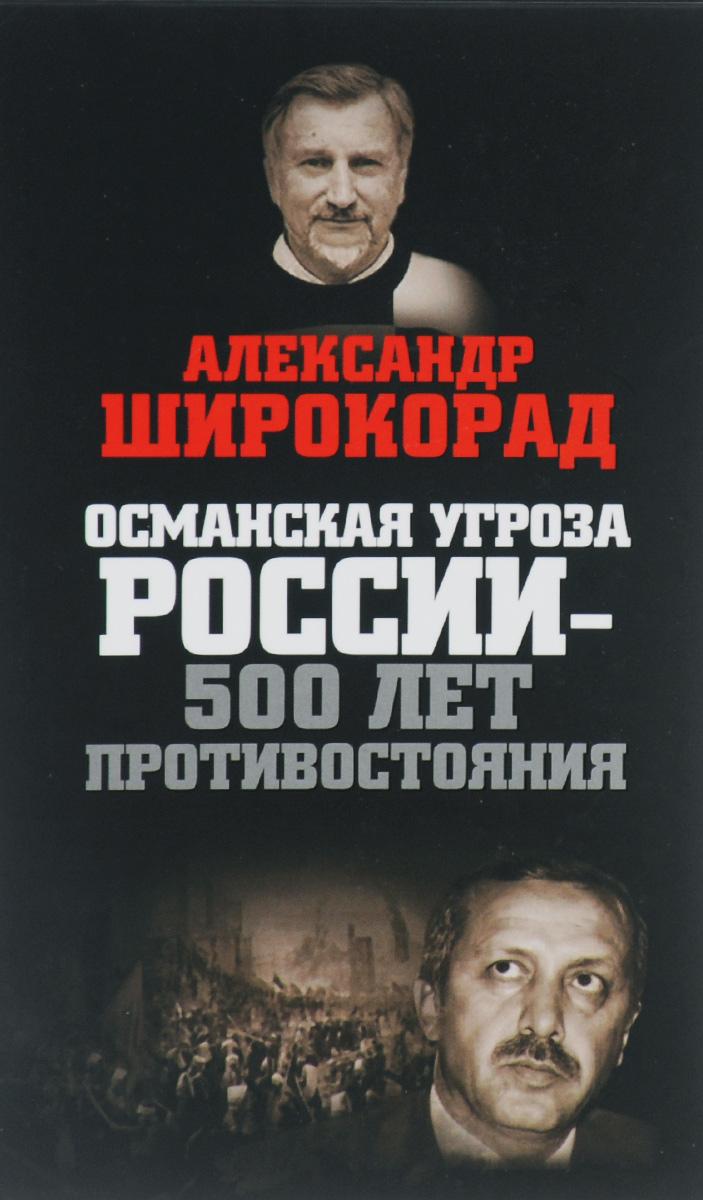 Османская угроза России - 500 лет противостояния ( 978-5-906842-36-7 )