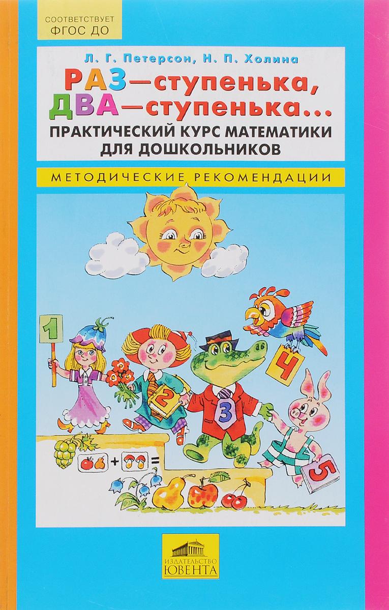 Раз - ступенька, два - ступенька... Практический курс математики для дошкольников. Методические рекомендации