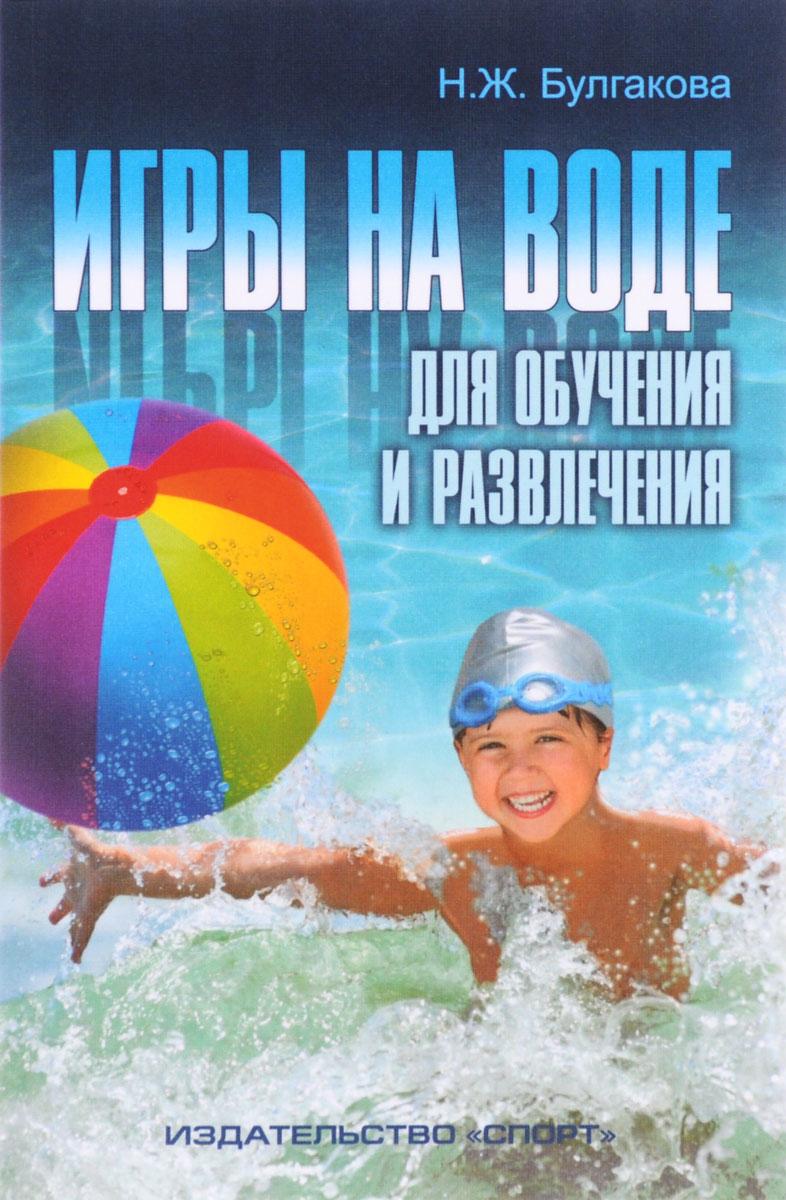 Игры на воде. Для обучения и развлечения