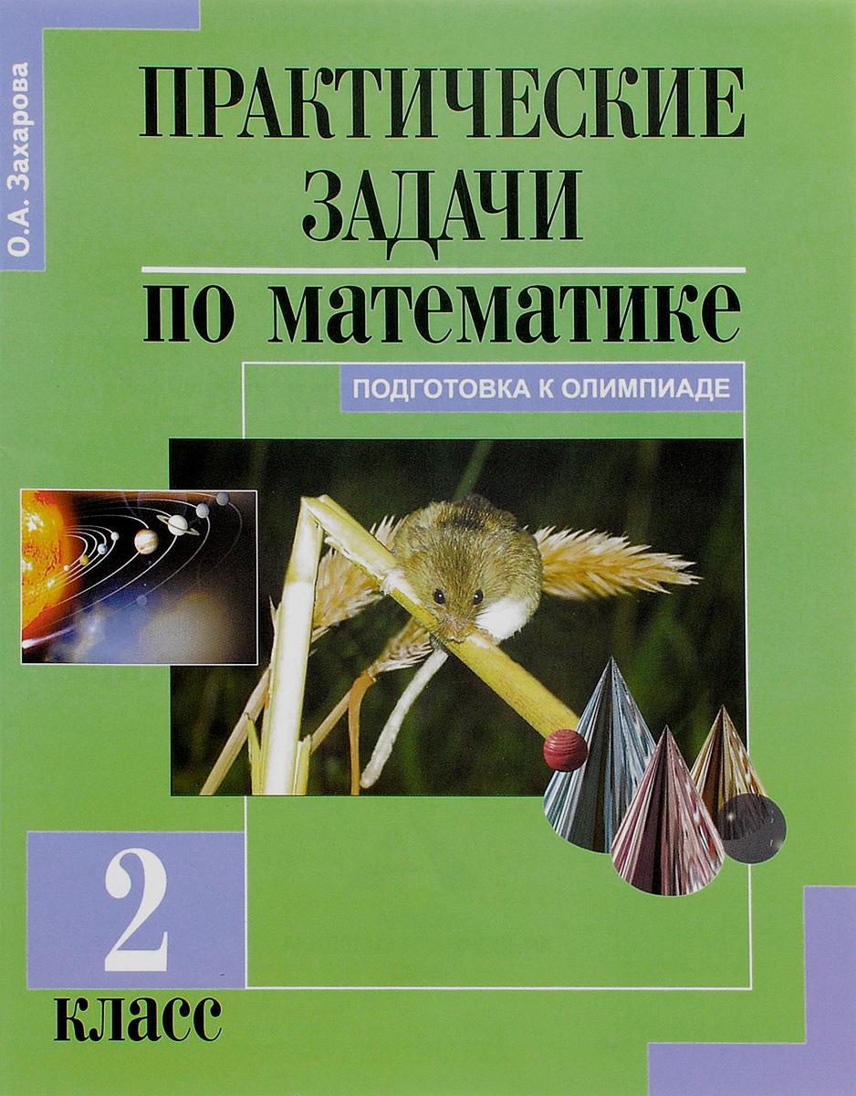 Математика. 2 класс. Практические задачи. Подготовка к олимпиаде