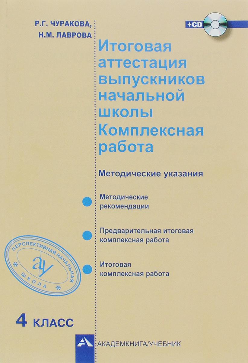 Итоговая аттестация выпускников начальной школы. Комплексная работа. Методические указания (+ CD)