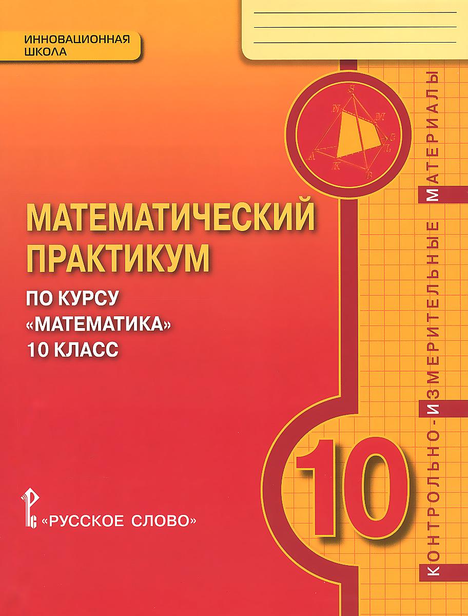 "Математический практикум по курсу ""Математика"". 10 класс"