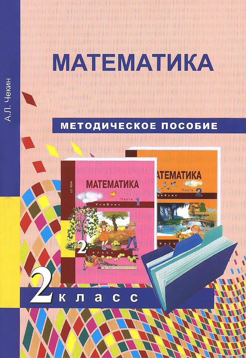 Математика. 2 класс. Методическое пособие