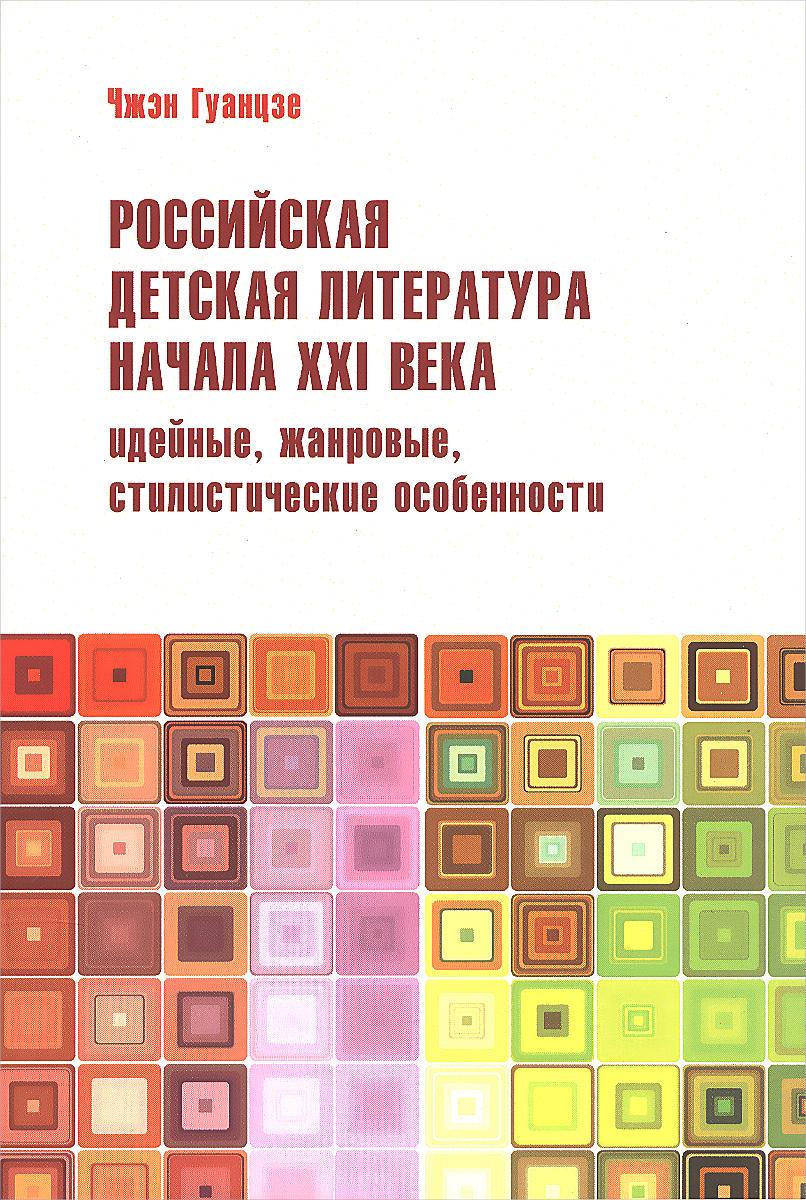 Российская детская литература начала XXI века. Идейные, жанровые, стилистические особенности