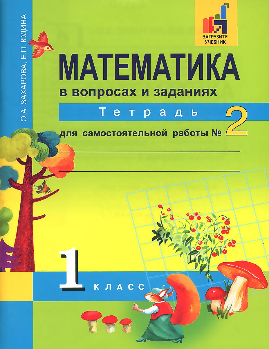 Математика в вопросах и заданиях. 1 класс. Тетрадь для самостоятельной работы № 2