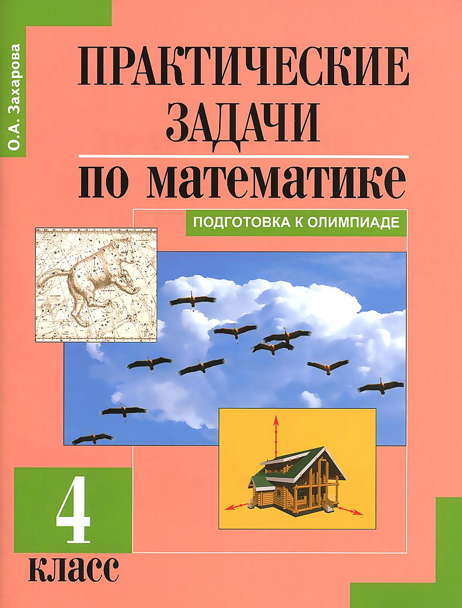 Практические задачи по математике. Подготовка к Олимпиаде. 4 класс. Учебное пособие