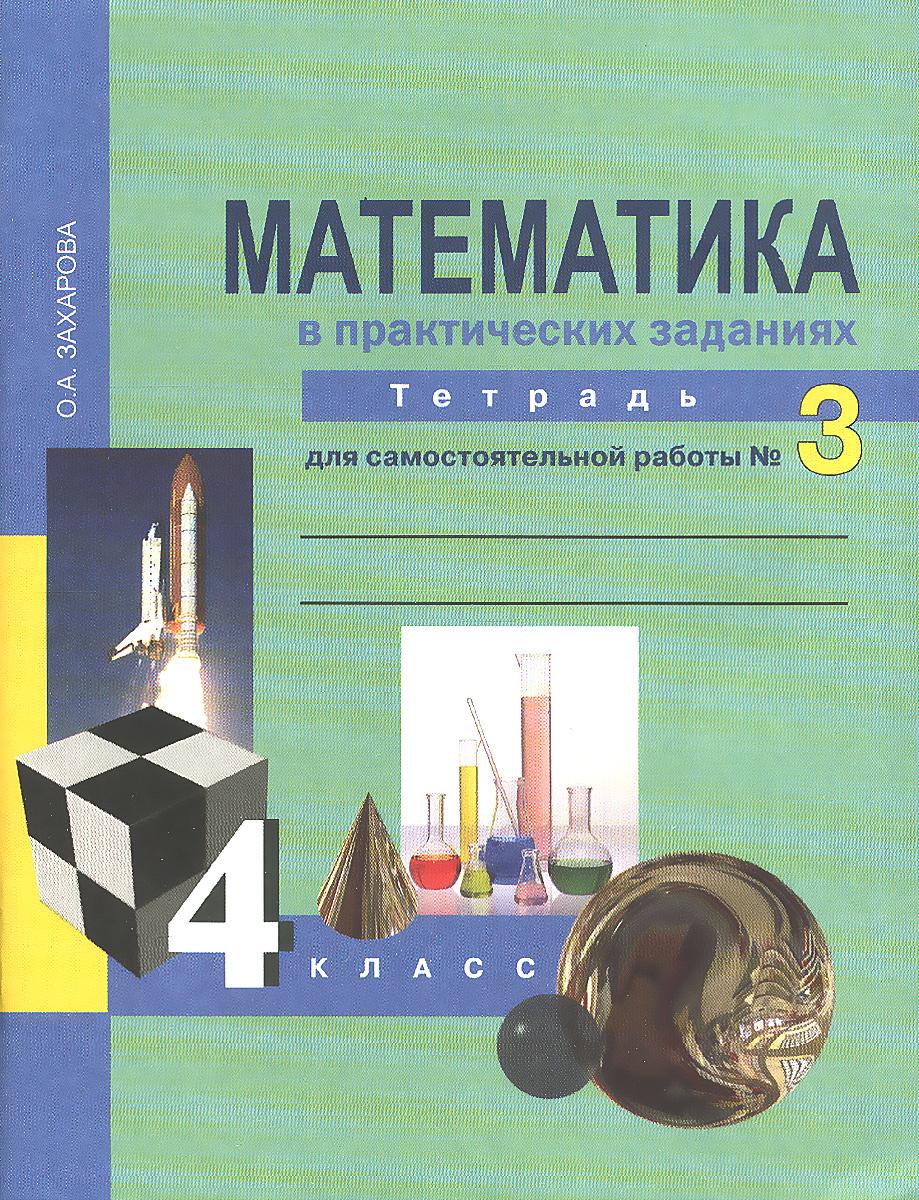 Математика в практических заданиях. 4 класс. Тетрадь для самостоятельной работы № 3