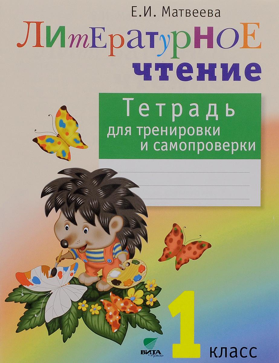 Литературное чтение. 1 класс. Тетрадь для тренировки и самопроверки