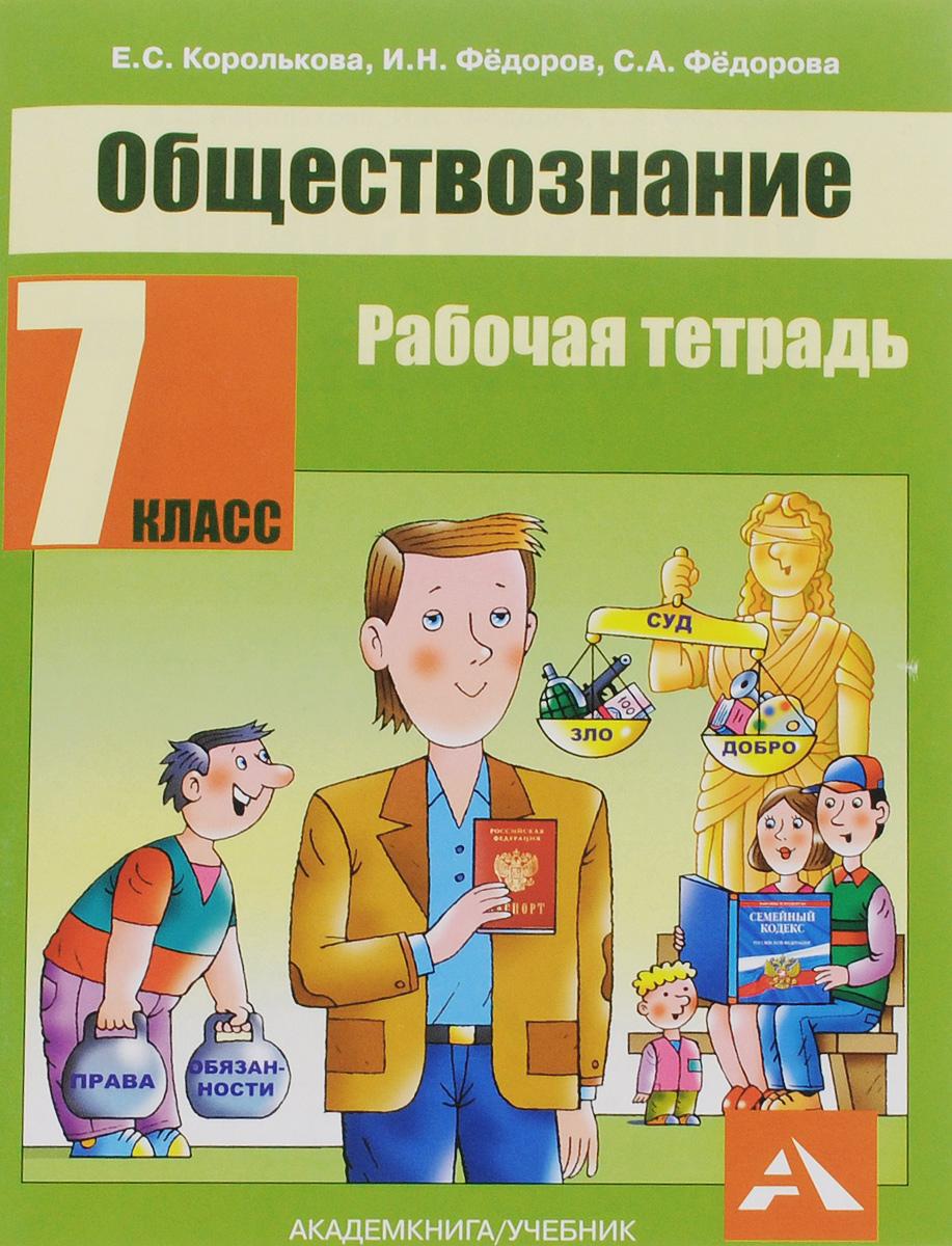 Обществознание. 7 класс. Рабочая тетрадь